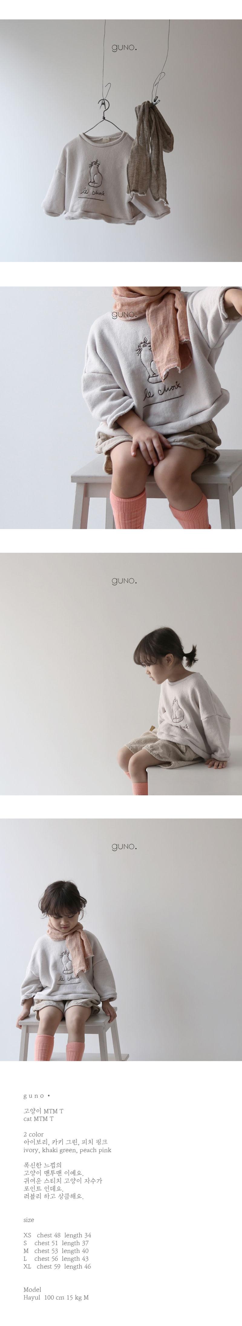 GUNO - Korean Children Fashion - #Kfashion4kids - Cat MTM Tee - 2