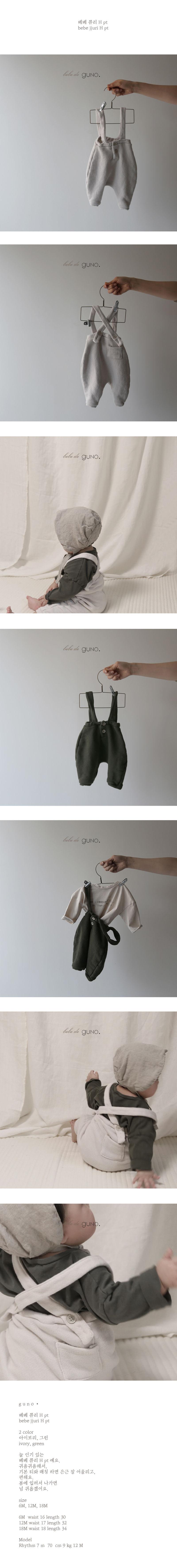 GUNO - Korean Children Fashion - #Kfashion4kids - Jjuri H Pants