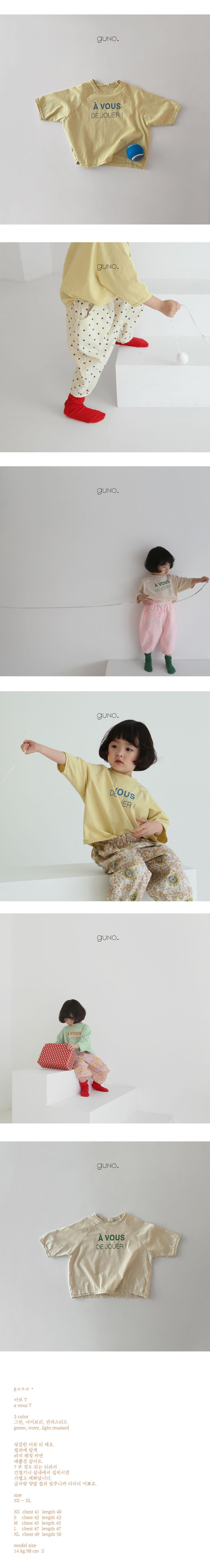 GUNO - Korean Children Fashion - #Kfashion4kids - Avous Tee - 2