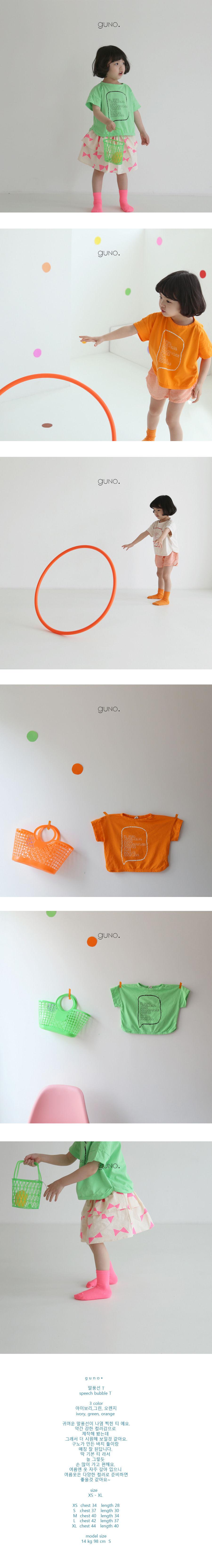 GUNO - Korean Children Fashion - #Kfashion4kids - Speech Bubble Tee - 2