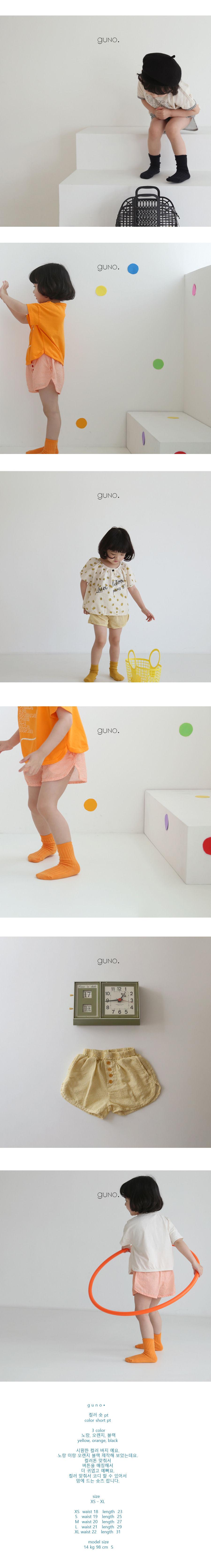 GUNO - Korean Children Fashion - #Kfashion4kids - Color Short Pants - 2