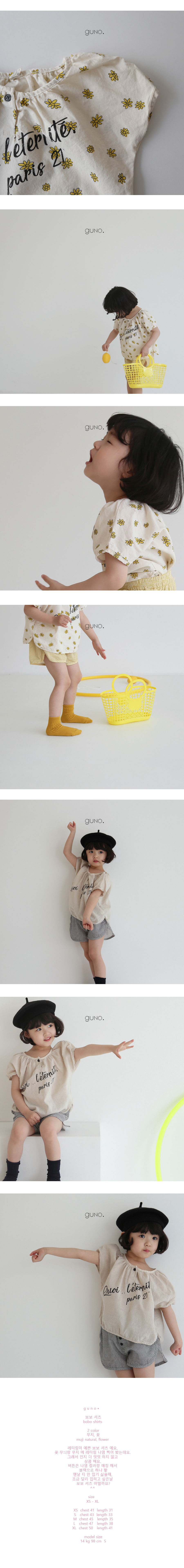 GUNO - Korean Children Fashion - #Kfashion4kids - Bobo Shirt - 2
