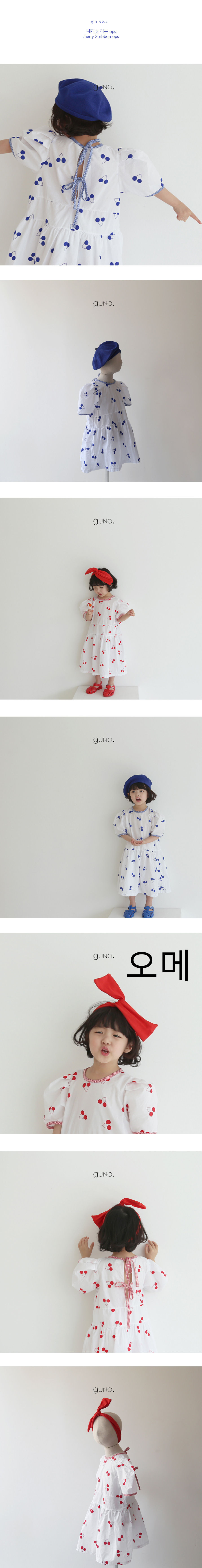 GUNO - Korean Children Fashion - #Kfashion4kids - Cherry 2 Ribbon One-piece