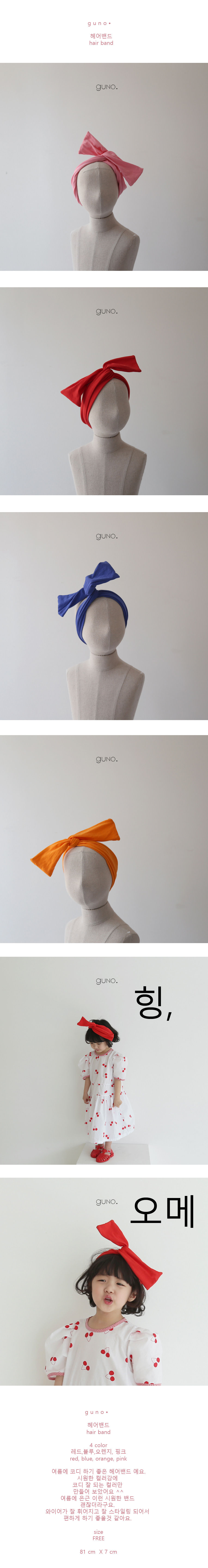 GUNO - Korean Children Fashion - #Kfashion4kids - Guno Hairband